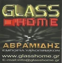 GLASS HOME   TZAMIA & ΚΡΥΣΤΑΛΛΑ   ΑΓΙΟΙ ΑΝΑΡΓΥΡΟΙ