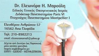 Dr. ΜΑΡΟΥΛΗ ΕΛΕΟΝΩΡΑ | ΓΕΝΙΚΟΣ ΙΑΤΡΟΣ | ΓΛΥΦΑΔΑ