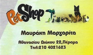 PETSHEP | PET SHOP | ΠΕΡΑΜΑ