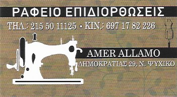 ALLAMO AMER | ΕΠΙΔΙΟΡΘΩΣΕΙΣ ΕΝΔΥΜΑΤΩΝ | ΝΕΟ ΨΥΧΙΚΟ