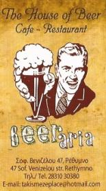 BEERARIA THE HOUSE OF BEER | ΜΠΥΡΑΡΙΑ | ΡΕΘΥΜΝΟ