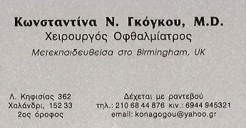 ΓΚΟΓΚΟΥ ΚΩΝΣΤΑΝΤΙΝΑ Ν. M.D. | ΧΕΙΡΟΥΡΓΟΣ ΟΦΘΑΛΜΙΑΤΡΟΣ | ΧΑΛΑΝΔΡΙ