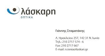 a3e1383692 ΛΑΣΚΑΡΗ