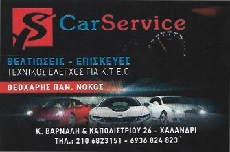 CAR SERVICE ΝΟΚΟΣ | ΣΥΝΕΡΓΕΙΟ ΑΥΤΟΚΙΝΗΤΩΝ | ΧΑΛΑΝΔΡΙ
