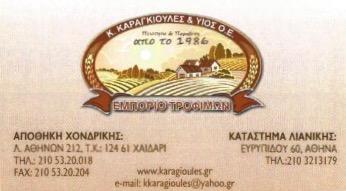 ΚΑΡΑΓΚΙΟΥΛΕΣ Κ. & ΥΙΟΣ ΟΕ   ΕΜΠΟΡΙΟ ΤΡΟΦΙΜΩΝ   ΧΑΪΔΑΡΙ