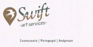 SWIFT ART SERVICES | ΜΕΤΑΦΟΡΕΣ ΕΡΓΩΝ ΤΕΧΝΗΣ | ΠΕΡΙΣΤΕΡΙ