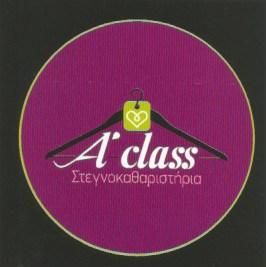 A CLASS | ΣΤΕΓΝΟΚΑΘΑΡΙΣΤΗΡΙΑ | ΧΑΛΚΙΔΑ
