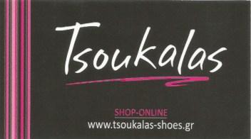 27562d9d993 ΤΣΟΥΚΑΛΑΣ | ΥΠΟΔΗΜΑΤΑ | ΑΙΓΑΛΕΩ - www.polispages.gr