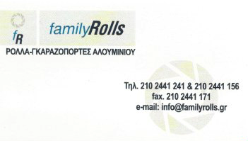 FAMILY ROLLS | ΡΟΛΑ | ΑΧΑΡΝΕΣ